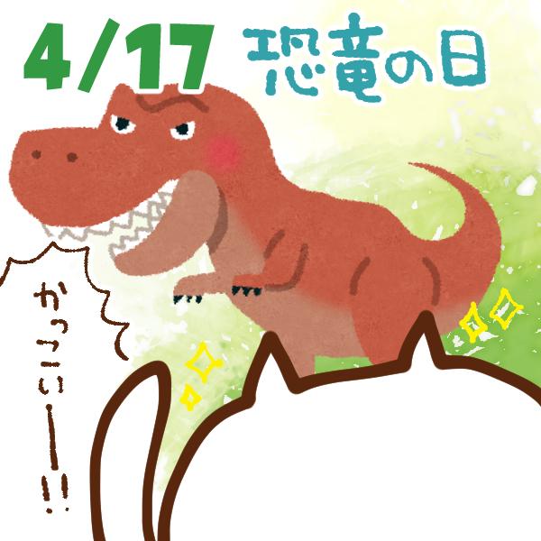 【今日はなんの日】4月17日|恐竜の日