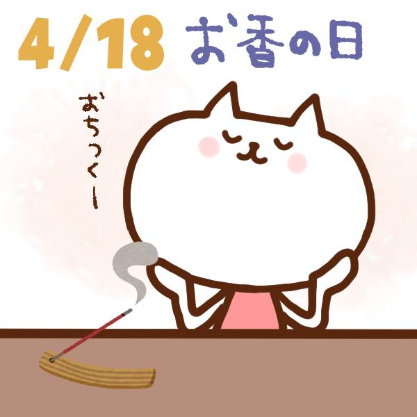 【今日はなんの日】4月18日|お香の日