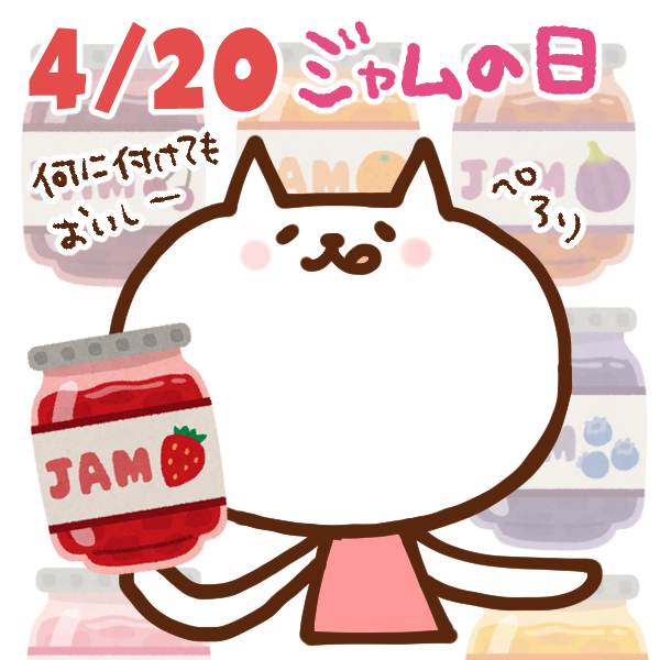 【今日はなんの日】4月20日|ジャムの日