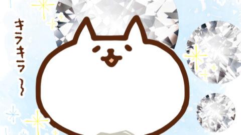 【今日はなんの日】4月22日 ダイヤモンド原石の日
