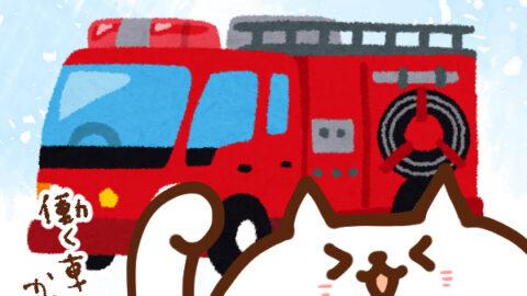 【今日はなんの日】4月23日|消防車の日