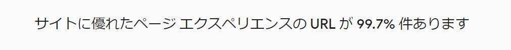 【SEO】ページ エクスペリエンス レポートが提供開始