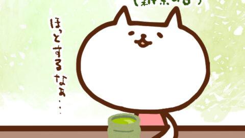 【今日はなんの日】5月1日|緑茶の日