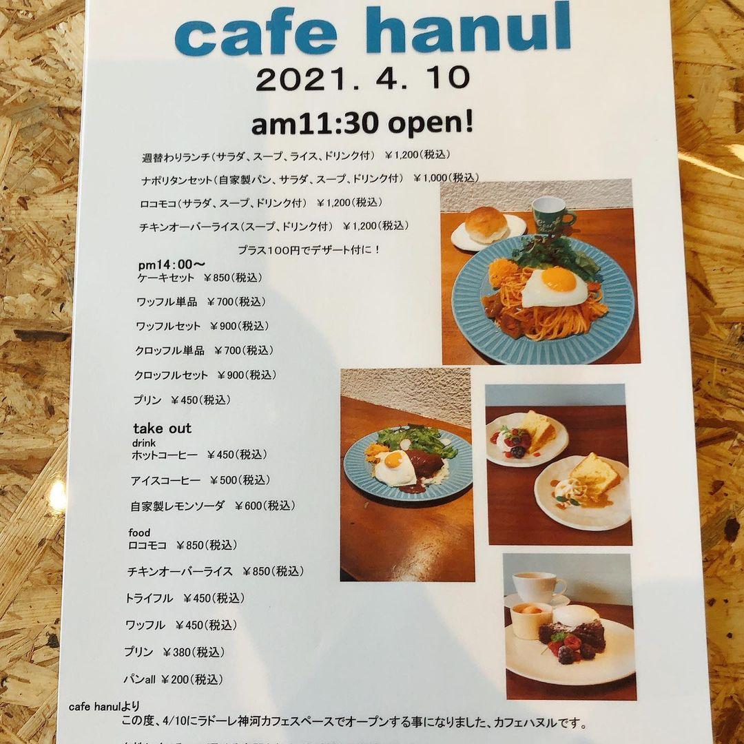 Cafe hanul(カフェ ハヌル)のメニュー