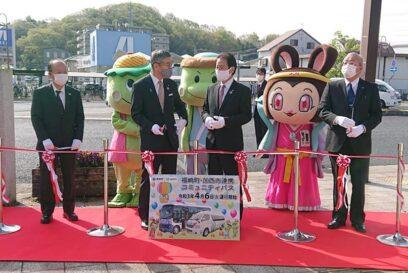 福崎町と加西市を結ぶ連携コミュニティバス運行開始