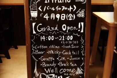 【福崎町】バール イル フルット(Bar Il Frutto)|イタリアンカフェが福崎駅前にオープン