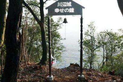 【市川町】幸せの鐘設置お披露目ハイキング|川辺城