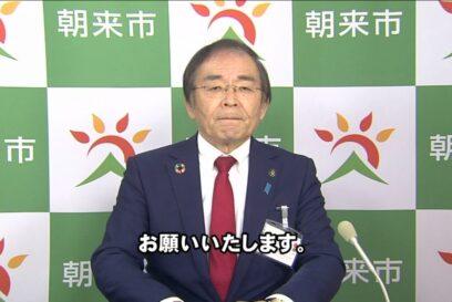 【朝来市】新型コロナウイルス感染症のワクチン接種について