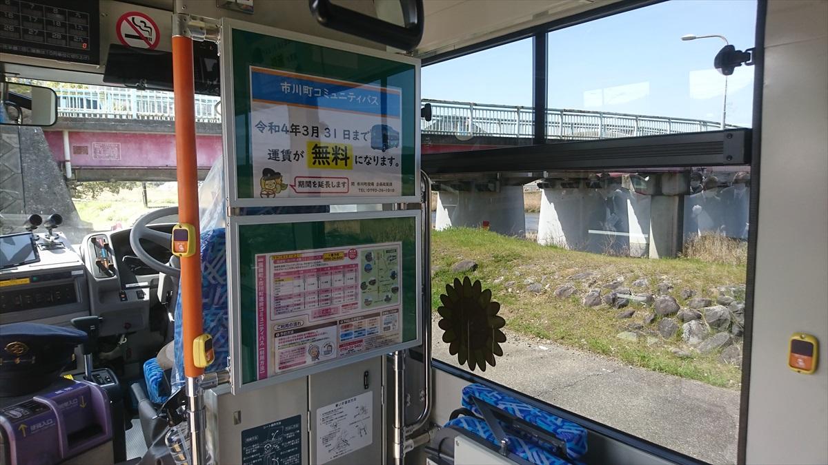 【市川町】より安心、安全に。コミュニティバスが新しく|お披露目会
