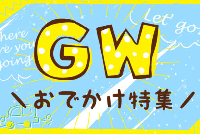 【神崎郡】新緑がまぶしい!GWの定番おでかけ・おみやげスポット20選|神河町・市川町・福崎町