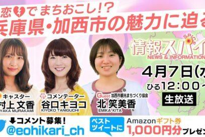 【加西市】「情報スパイス」で旅せよ乙女~失恋を癒す女子旅~企画PR
