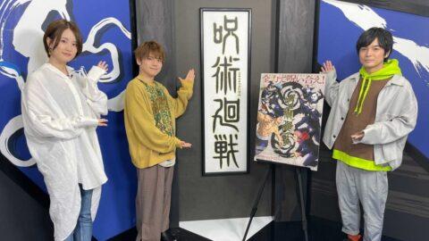 【呪術廻戦】声優陣が語るアニメ名シーンは?アベマ特別番組配信