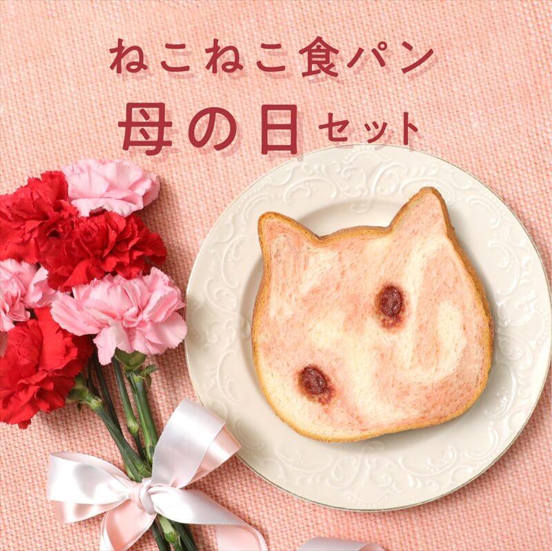 【ねこねこ食パン】母の日に向けた「母の日セット」を販売|オンライン限定