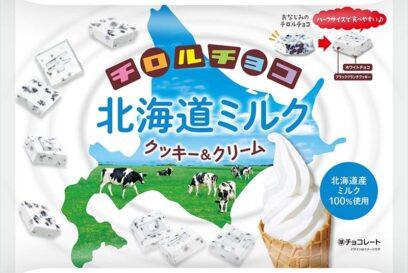 【チロルチョコ】北海道ミルク クッキー&クリームが発売 ウエルシア
