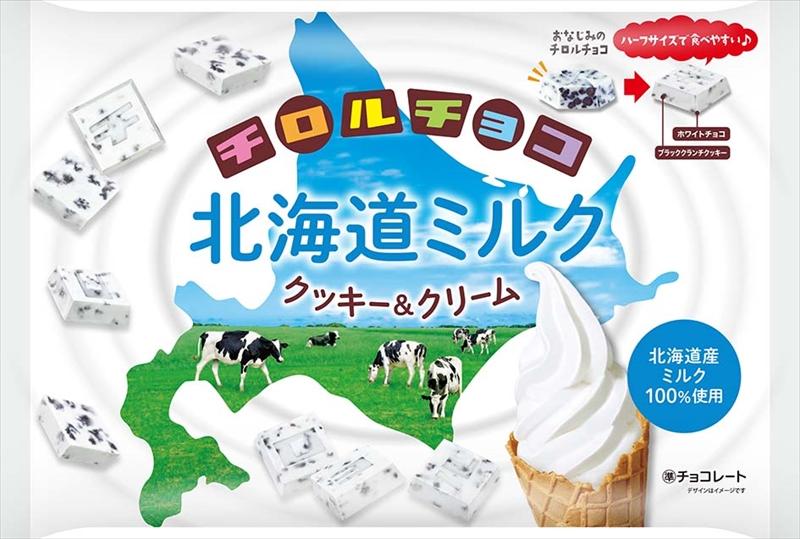 【チロルチョコ】北海道ミルク クッキー&クリームが発売|ウエルシア