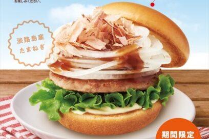 【関西地域限定】『2021年度淡路島産たまねぎ祭り』を開催 モスバーガー