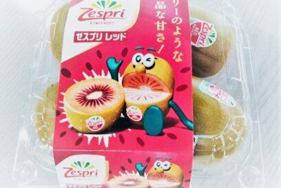 【赤いキウイ】新品種「ゼスプリレッド」イオン4月下旬から期間限定販売