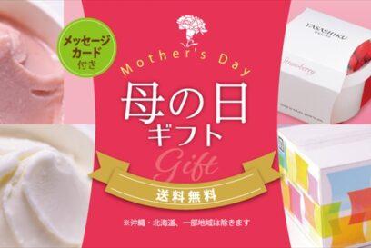 """【母の日】5月9日は""""母の日""""と""""アイスクリームの日""""!数量限定のジェラート"""