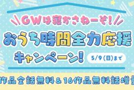 【おうち時間】GWはマンガアプリでマンガを読もう!|マンガ Park