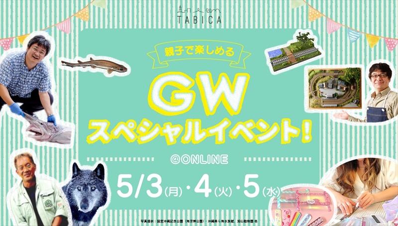 【感染リスクなし】GWは親子で楽しめるオンラインイベントに参加しよう!