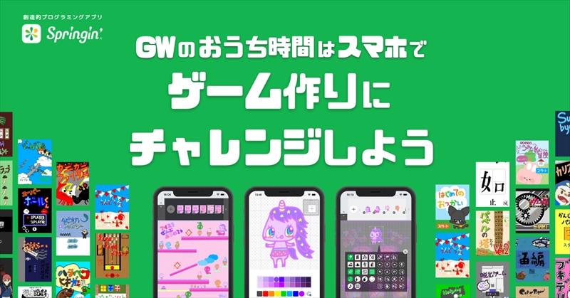 【おうち時間】GWはスマホでゲーム作りしてみよう!|Springin'(スプリンギン)
