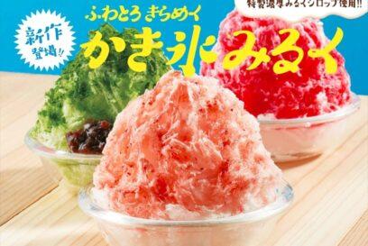 【ジョイフル】夏を先取り!4月20日からかき氷が販売開始