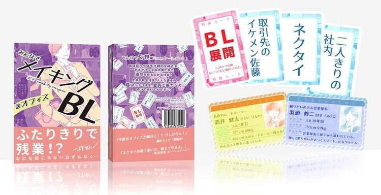 【姫路発】ビーカフェ「みんなでメイキングBL」オフィス編がヴィレバンに登場