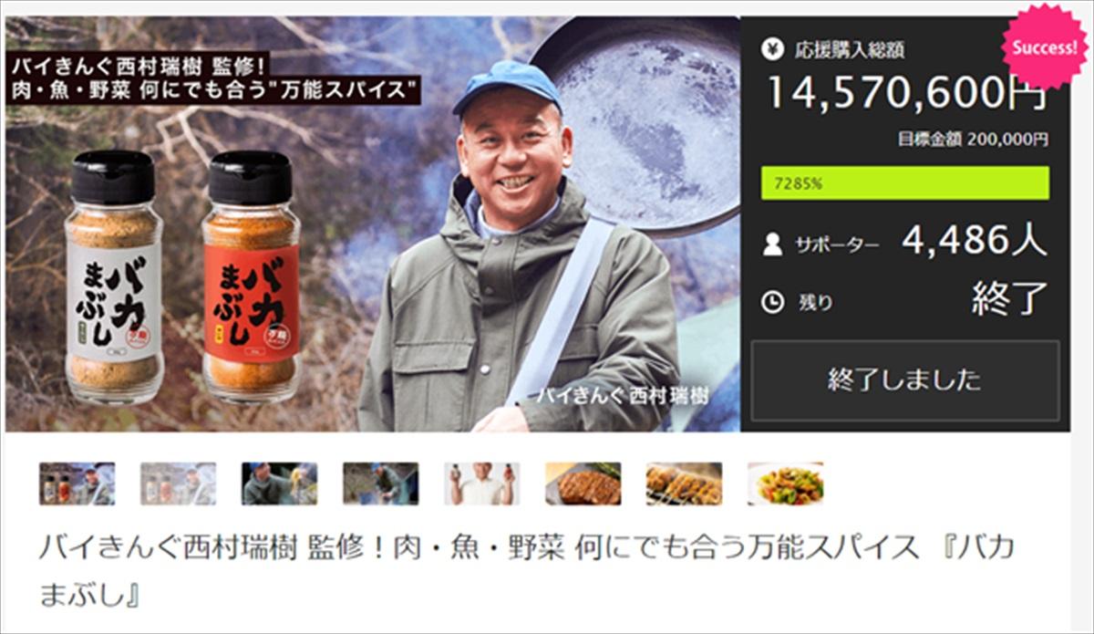 新感覚スパイス『バカまぶし』一般販売開始「バイきんぐ」西村瑞樹 監修