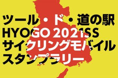 【DIIIG】兵庫県の道の駅をめぐるミッションスタート|サイクリングスタンプラリー