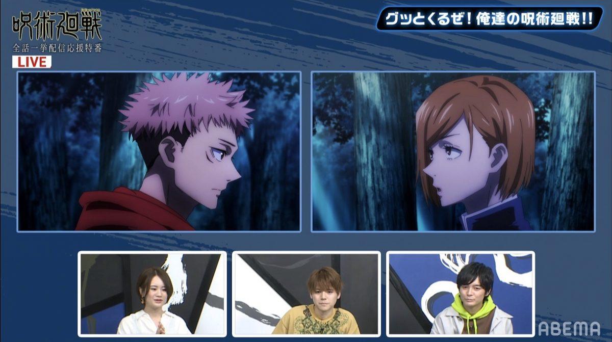 【呪術廻戦】声優陣が語るアニメ名シーンは?「ABEMAビデオ」で無料配信