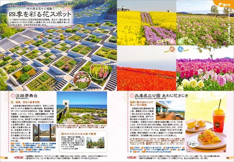 【旅気分】丸ごと淡路島だけのガイドブックが発売|地球の歩き方 島旅シリーズ