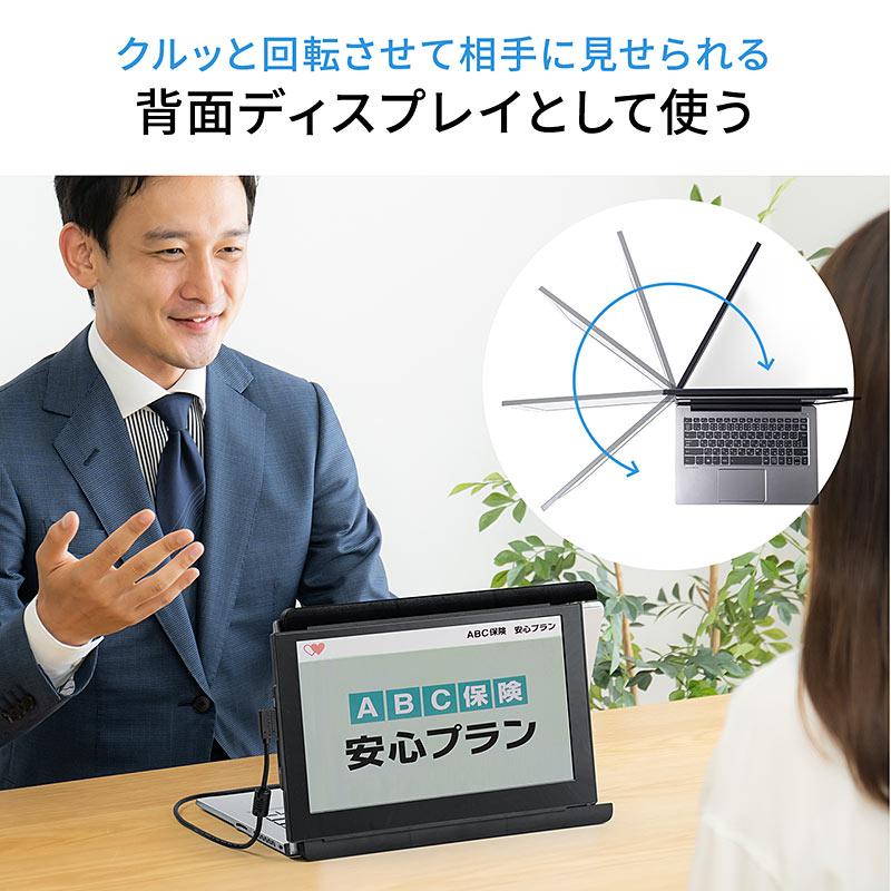 【サンワサプライ】ノートパソコンの画面を簡単に拡張。作業効率UP!