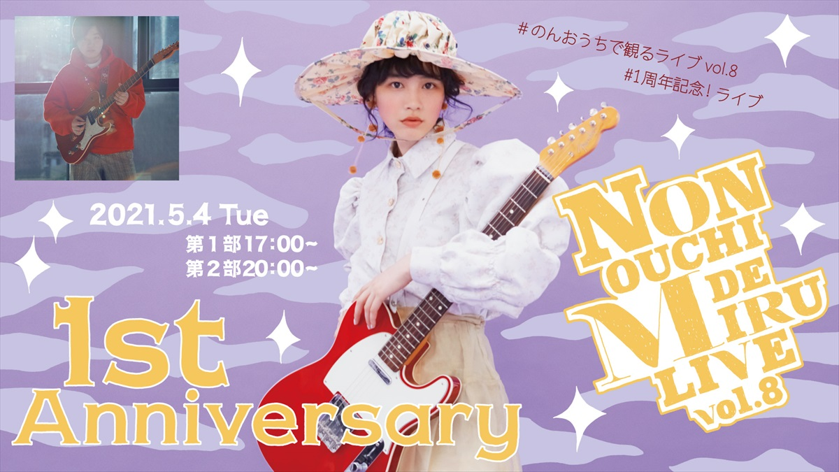 【のん】1周年記念ライブ開催|おうちで観るライブ vol.8