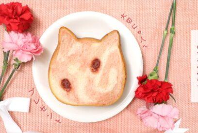 【ねこねこ食パン】母の日に向けた「母の日セット」を販売 オンライン限定