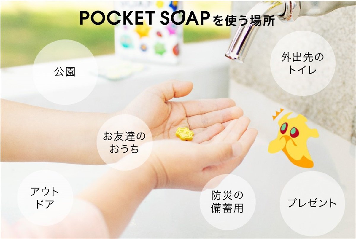 【ポケットソープ】手洗いが楽しくなる!30秒サイズの石けん