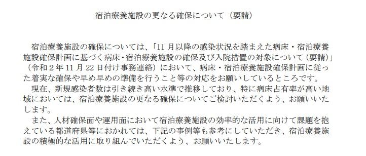 【兵庫県】依然として低い、新型コロナ宿泊療養施設の利用率のナゼ