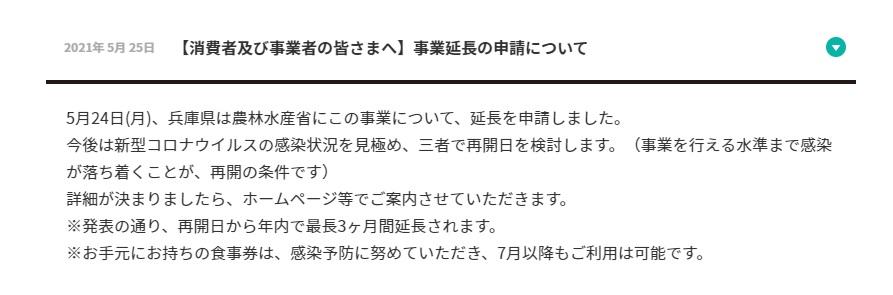【Go To Eat ひょうご】事業期間の延長を申請、最大で3ヶ月延長