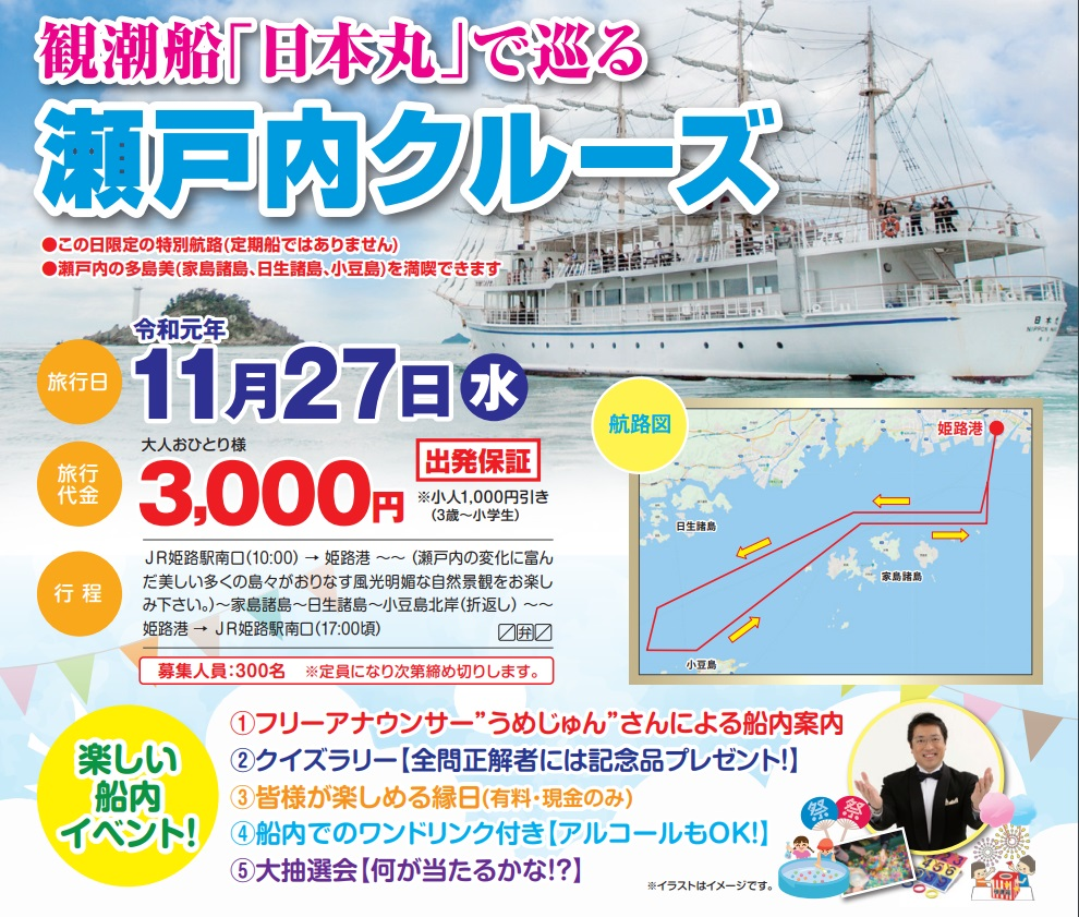 観潮船「日本丸」で巡る瀬戸内クルーズ