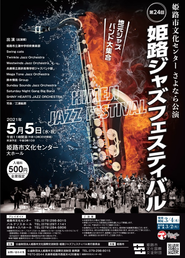 【姫路市】第24回姫路ジャズフェスティバル 9月へ延期