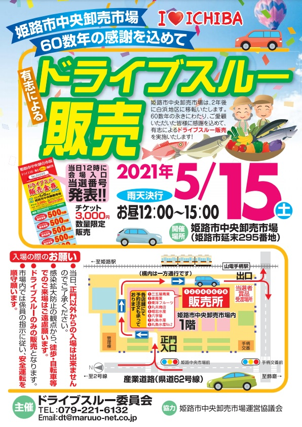 【姫路市】60数年の感謝を込めて、中央卸売市場でドライブスルー販売