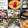 【神河町】おうちでお店ごはん in 神河|テイクアウト・配達サービス