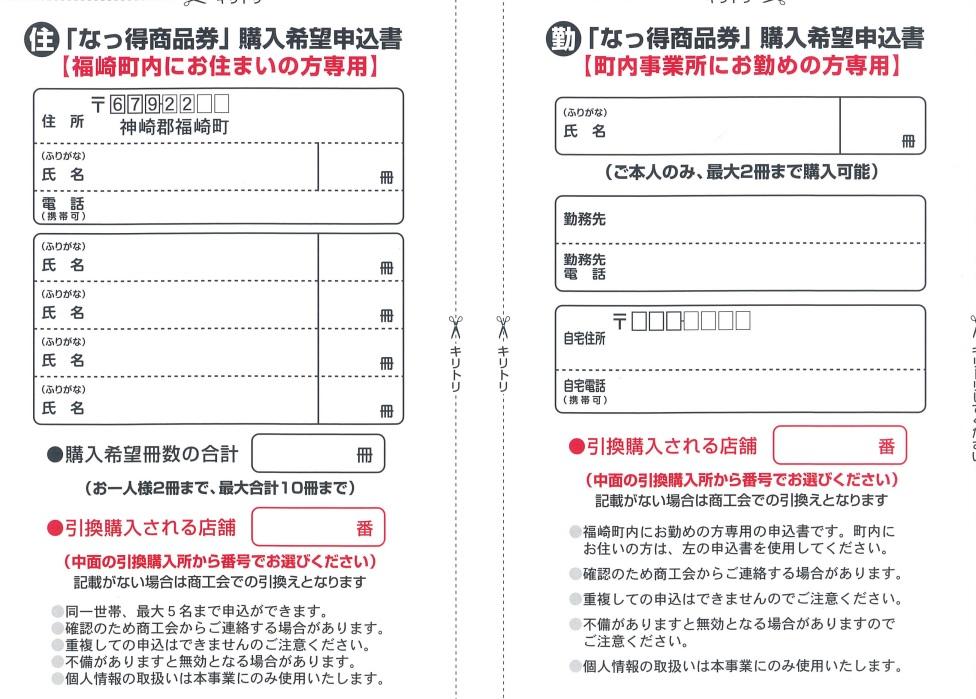 【福崎町】「なっ得商品券」使えるお店のまとめ|2021年から事前申込制に変更