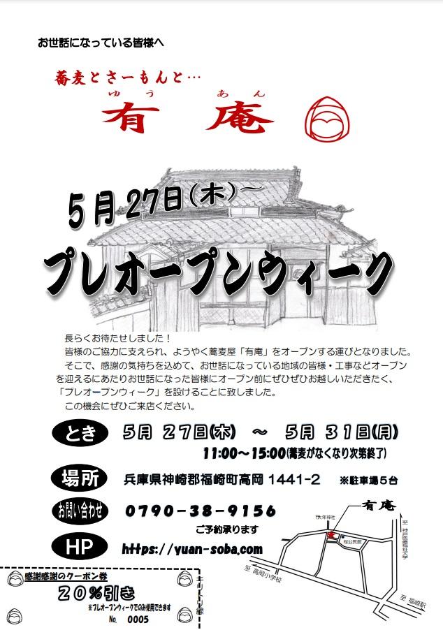 【福崎町】蕎麦とさーもんと.「有庵」オープン