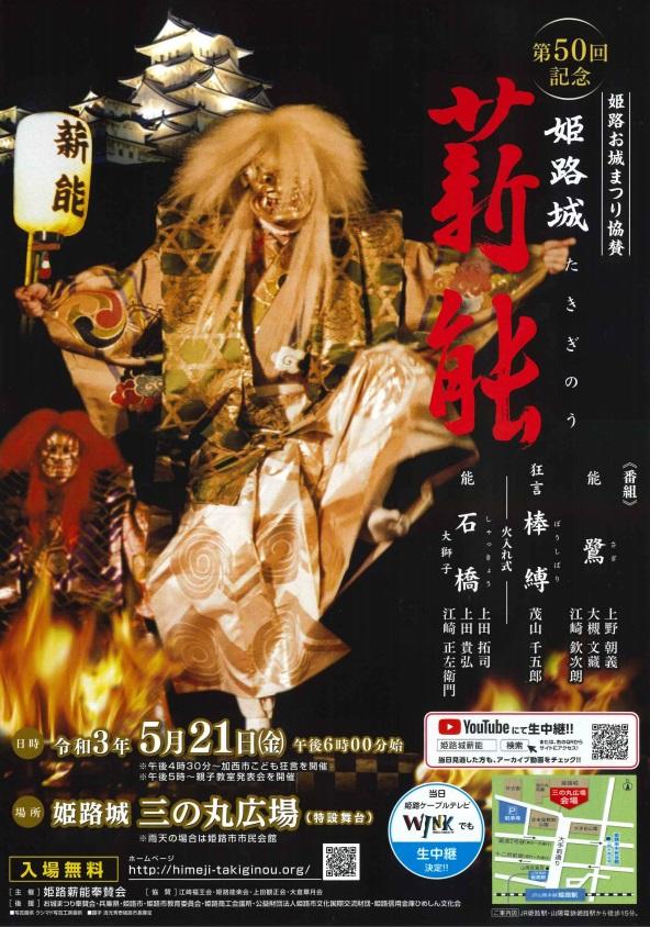 第50回姫路城薪能