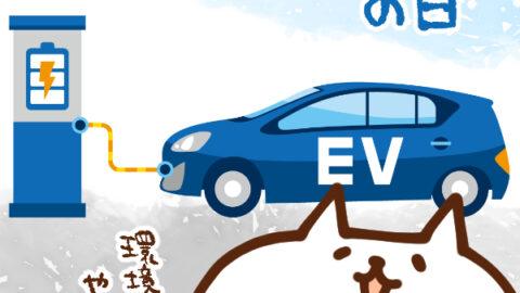 【今日はなんの日】5月20日|電気自動車の日