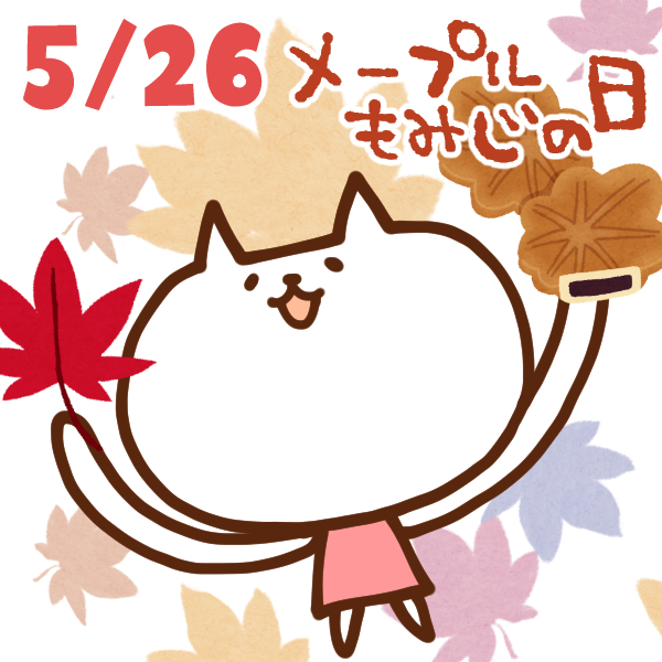 【今日はなんの日】5月26日 メープルもみじの日