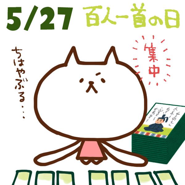 【今日はなんの日】5月27日|百人一首の日