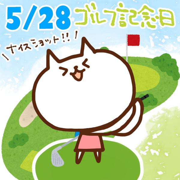 【今日はなんの日】5月28日|ゴルフ記念日
