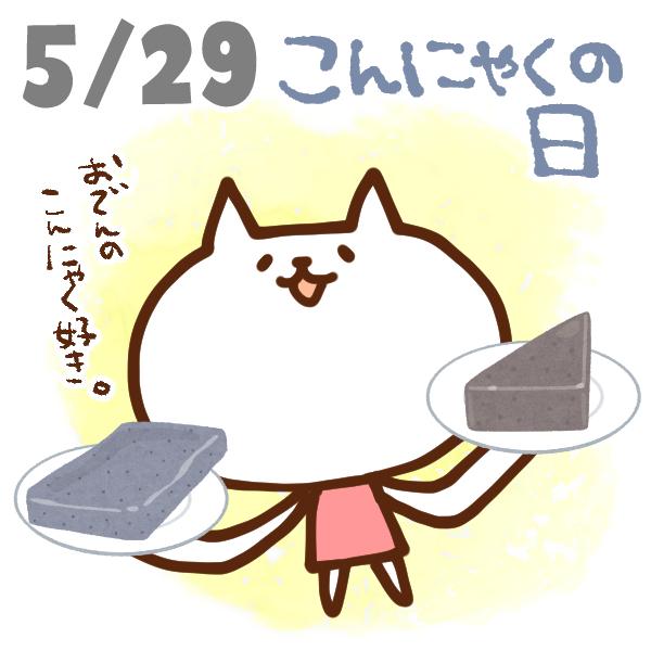 【今日はなんの日】5月29日|こんにゃくの日