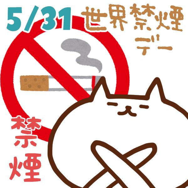 【今日はなんの日】5月31日|世界禁煙デー